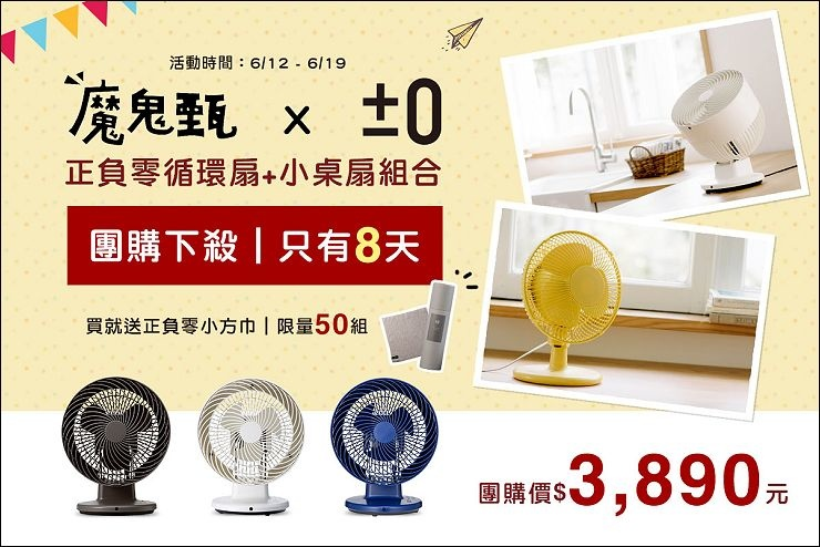 20190612 +-0 D330+A220 團購 1200X800 (1).jpg