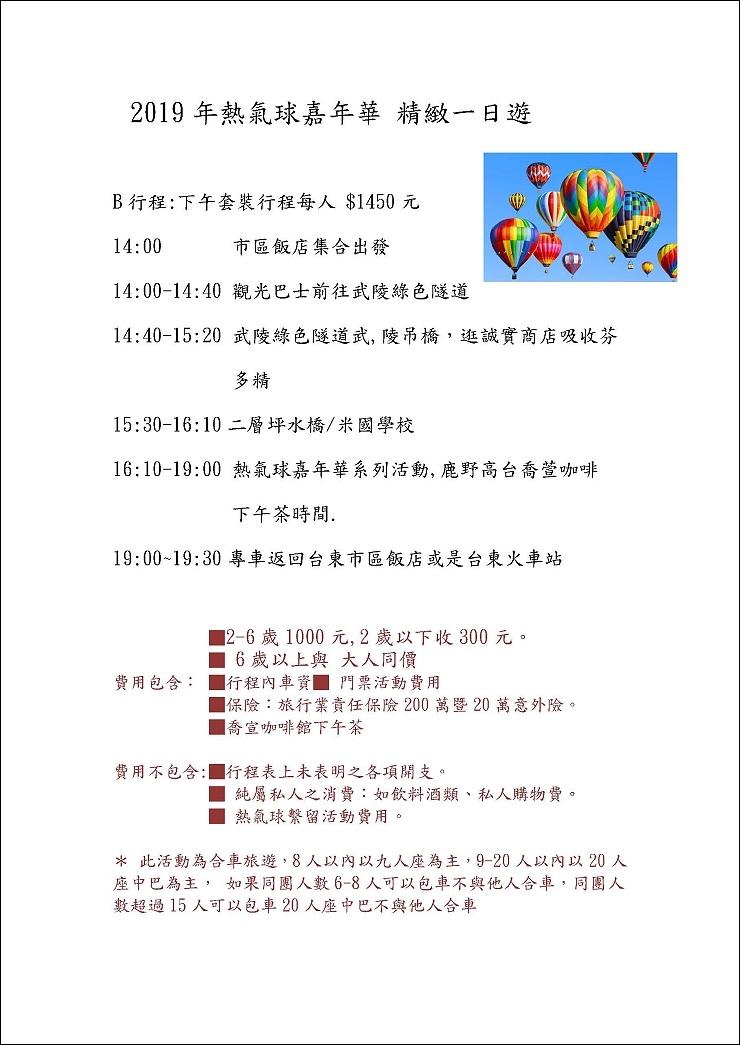 2019年  熱氣球嘉年華 系列活動0521_頁面_2.jpg