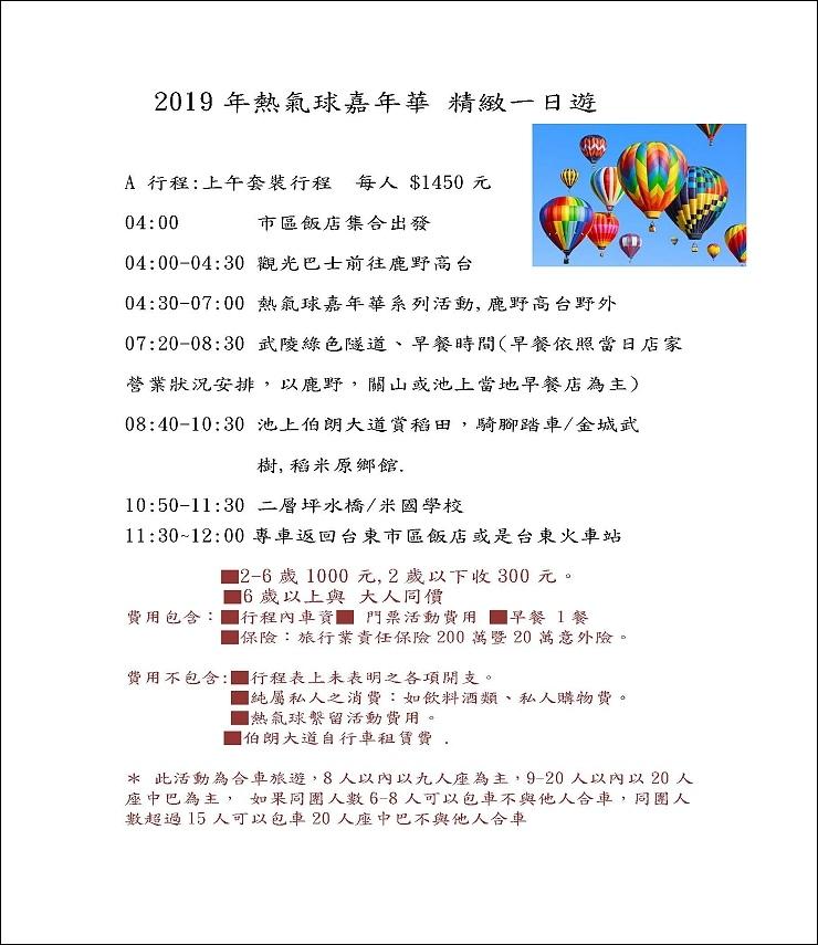 2019年  熱氣球嘉年華 系列活動0521_頁面_1.jpg