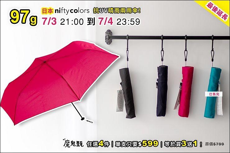 20190703 nifty color 雨傘 團購 1200X800-1.jpg
