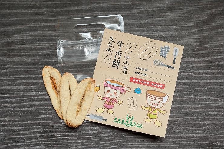 牛舌餅DIY.jpg