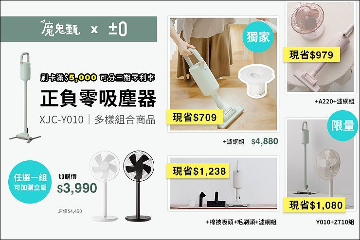 20190730 +-0 Y010 多樣組合 團購 1200X800.jpg