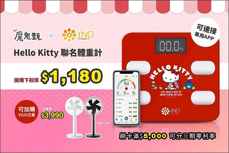 20190726 INO KITTY體重機 團購 1200X800.jpg