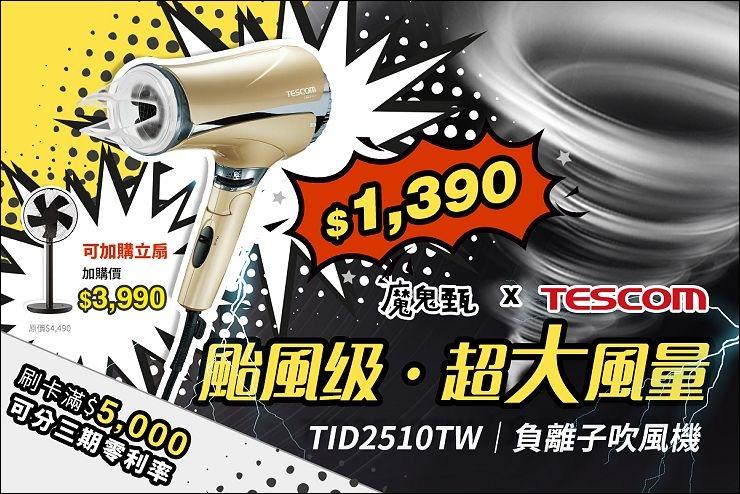 20190726 TESCOM TID2510 團購 1200X800.jpg