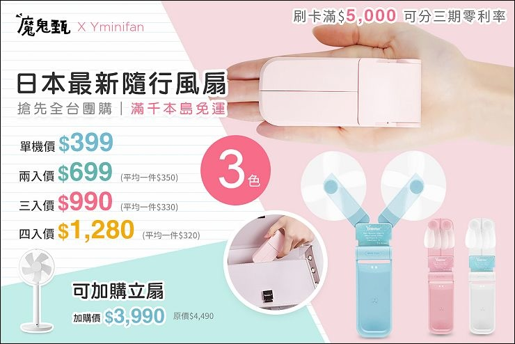 20190729 YMINIFAN 隨型風扇 團購.jpg