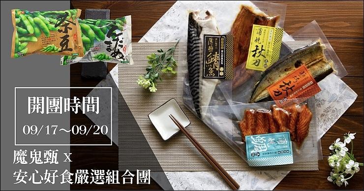 冷凍魚毛豆首圖.jpg