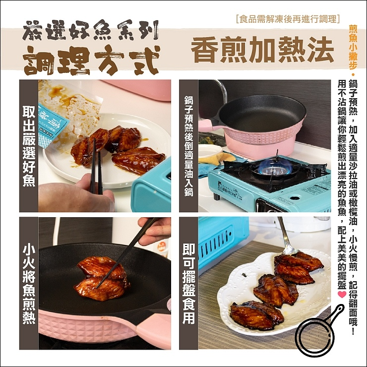 嚴選好魚調理方式香煎加熱.jpg