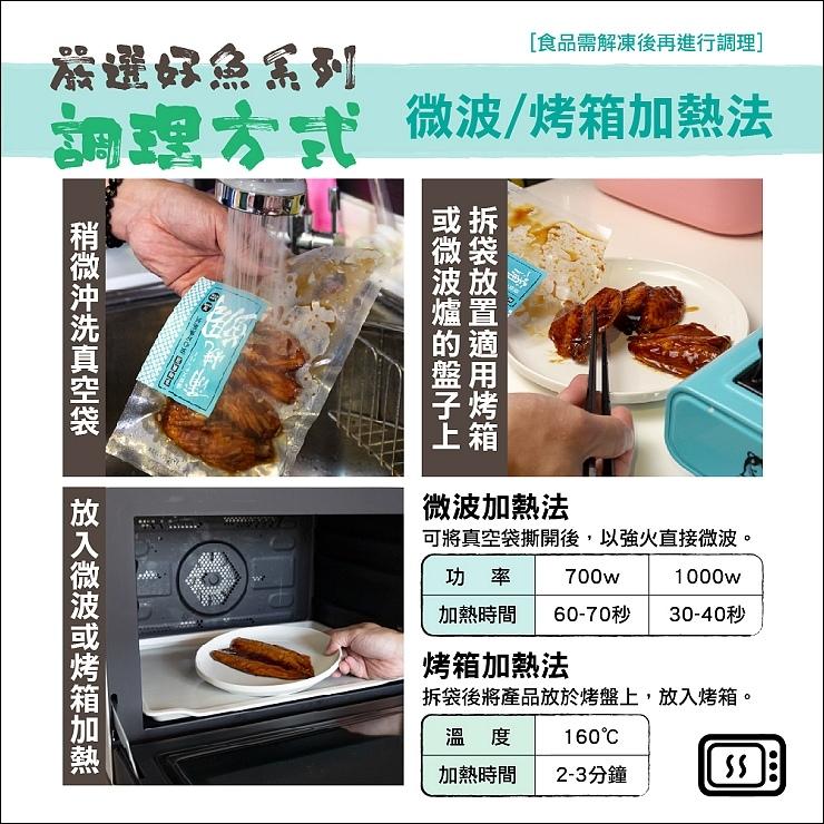 嚴選好魚調理方式微波烤箱.jpg