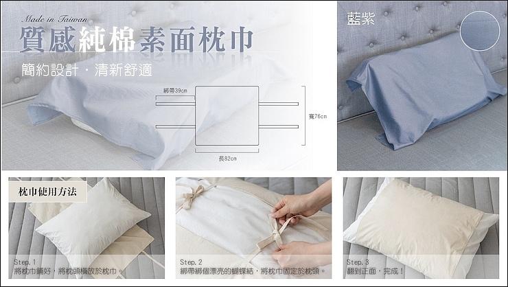 純棉枕巾.jpg