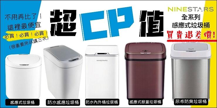 魔鬼垃圾桶活動CP值6.jpg