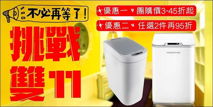 魔鬼垃圾桶活動折數2.jpg