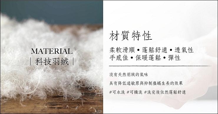 水洗羽絨系列-材質介紹.jpg