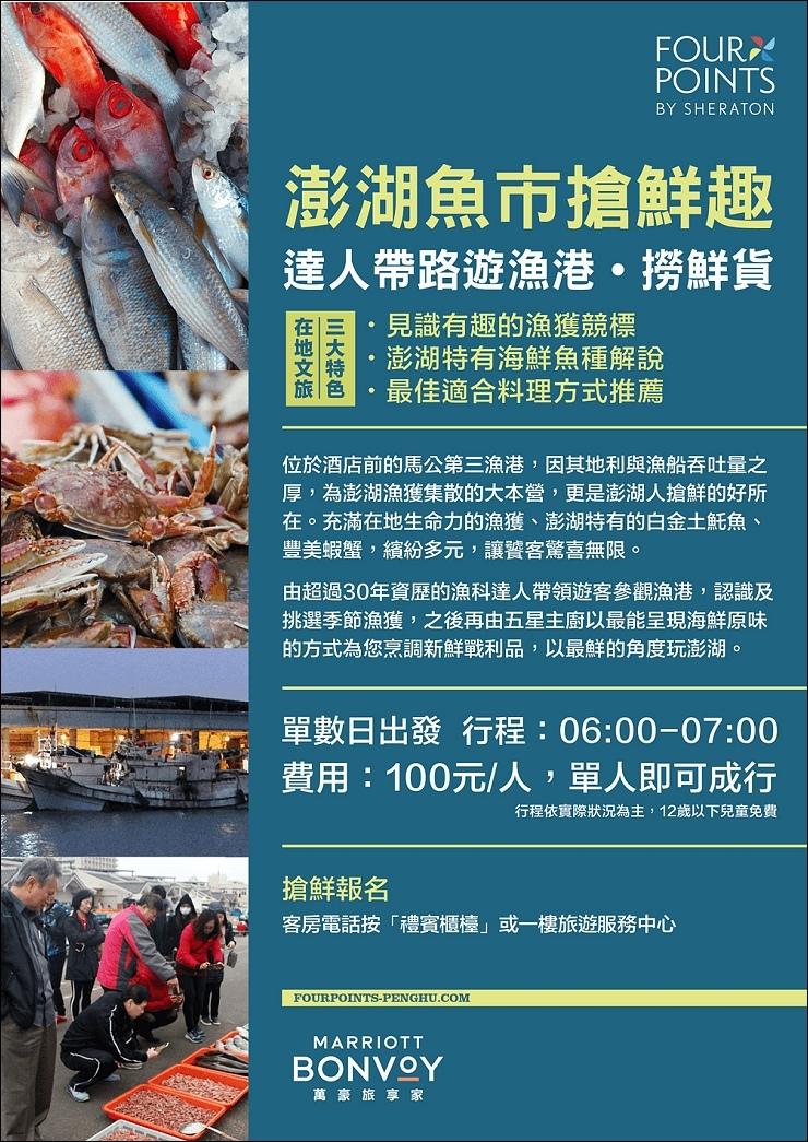 澎湖魚市場搶鮮趣.jpg
