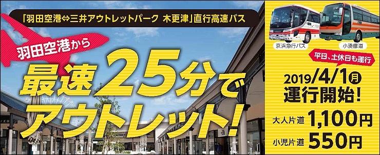 1.4月1日起,自日本羽田機場直達日本第一outlet 三井OUTLET PARK木更津,最快只要25分鐘.jpg