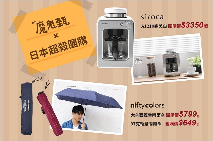 SIROCA+傘-2.jpg