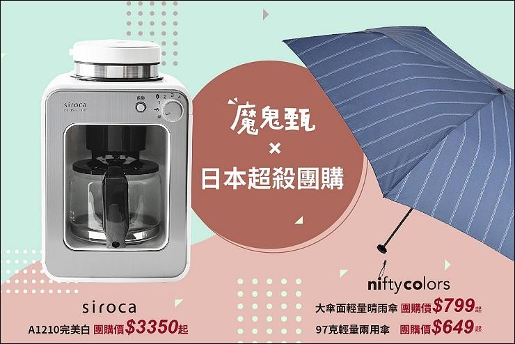 SIROCA+傘-3.jpg