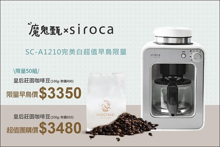 SIROCA-1.jpg