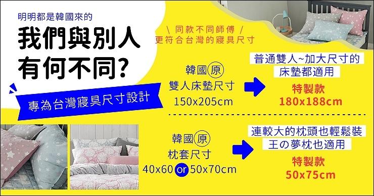 寢具打卡-01.jpg