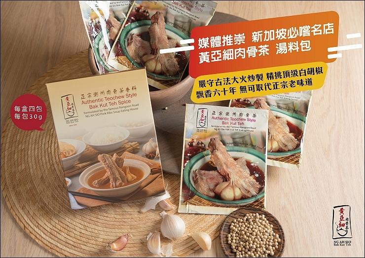 黃亞細 厲害白胡椒版.jpg