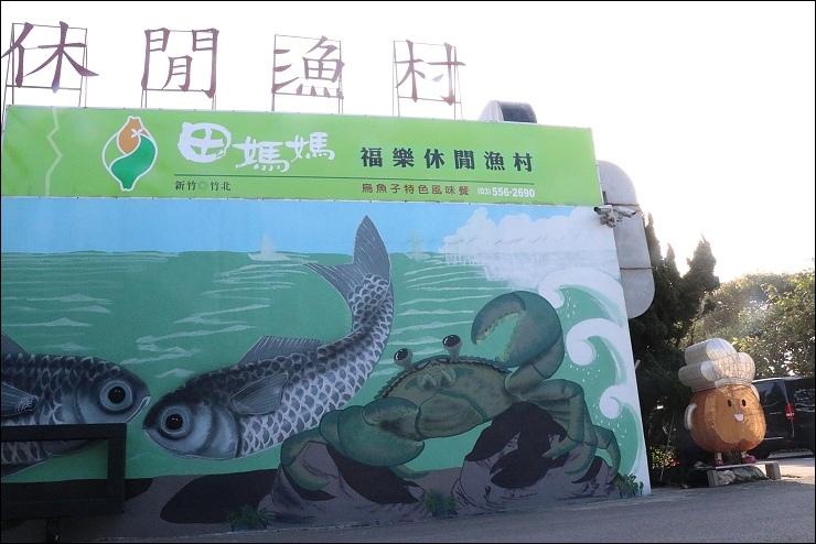 福樂漁村3