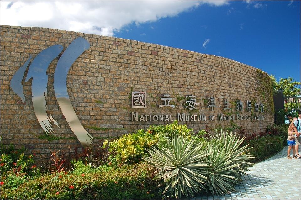 國立海洋生物博物館.jpg