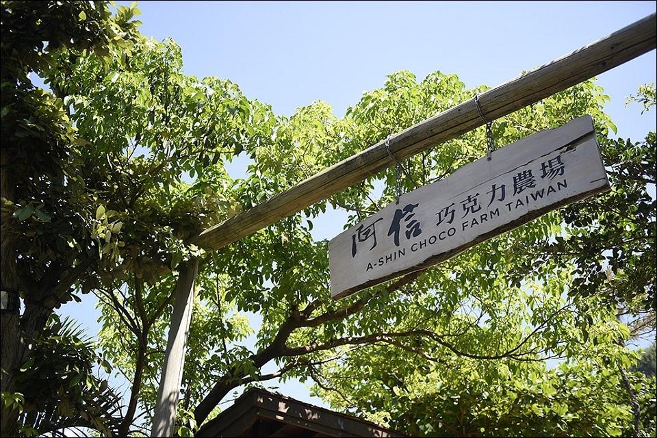 阿信農場_200302_0007.jpg