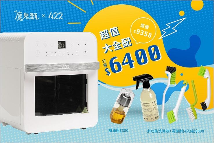 202000415-魔鬼甄團購-422氣炸烤箱-大全配.jpg