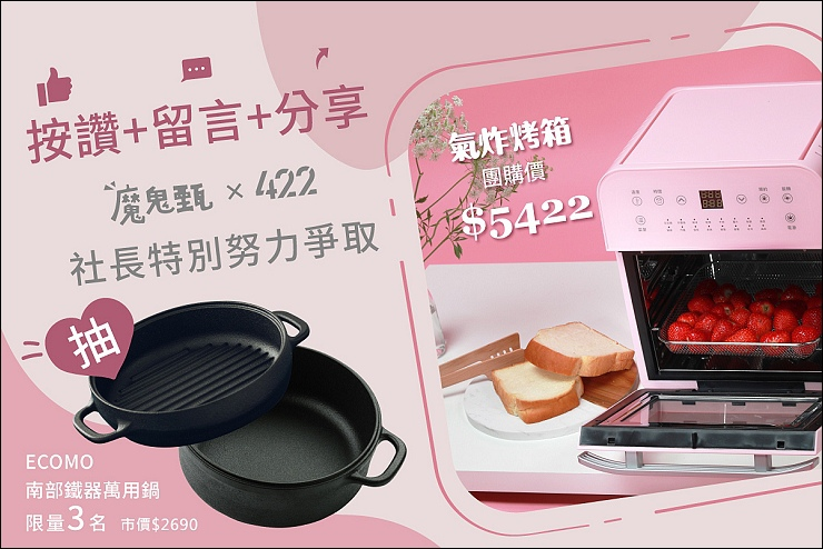 202000417-魔鬼甄團購-422氣炸烤箱(分享按讚).jpg