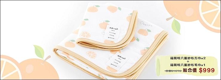 福氣桔毛巾+兩方巾組合下殺$999.jpg