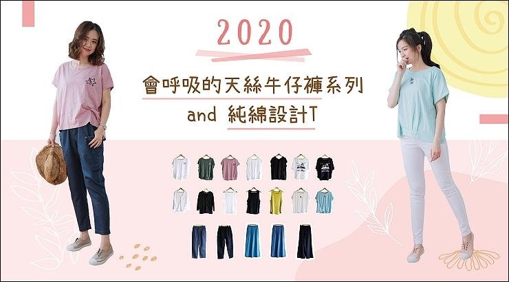 魔鬼甄 2020天絲褲 首圖.jpg