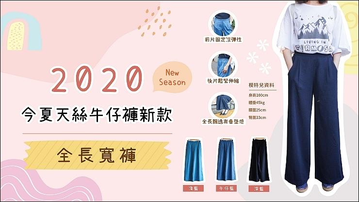2020 天絲牛仔褲_全長寬褲.jpg