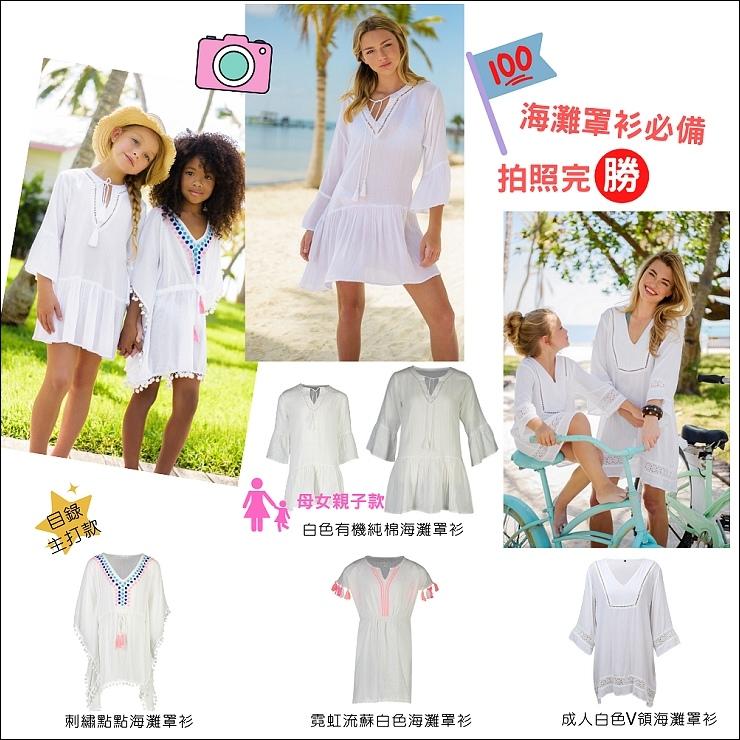 女童+成人海灘罩衫 (1).jpg