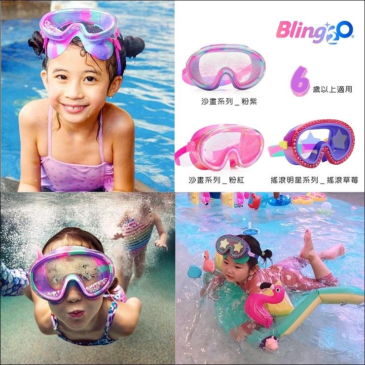 Bling2o女童面罩6+.jpg