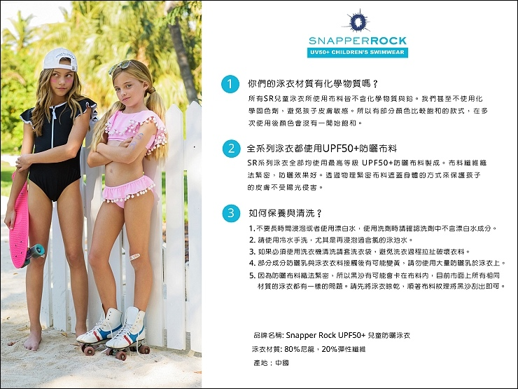 SR 兒童泳衣FAQ.jpg