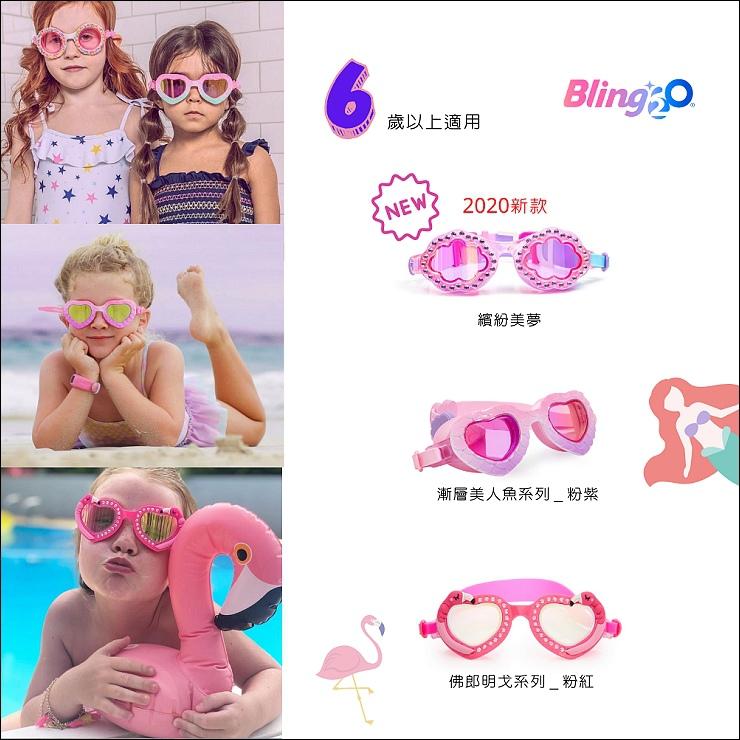 Bling2o_女童泳鏡6+01.jpg