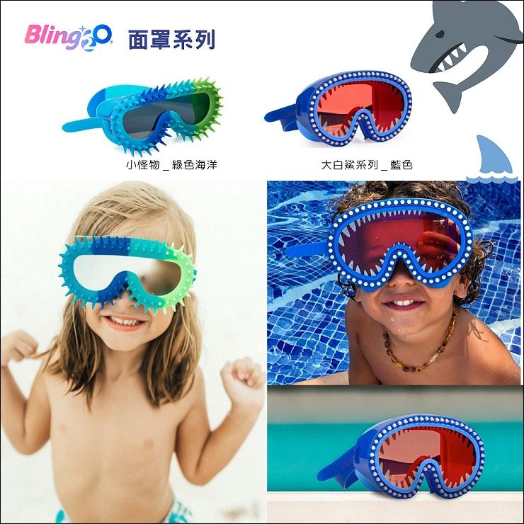 Bling2o 男童面罩6+.jpg