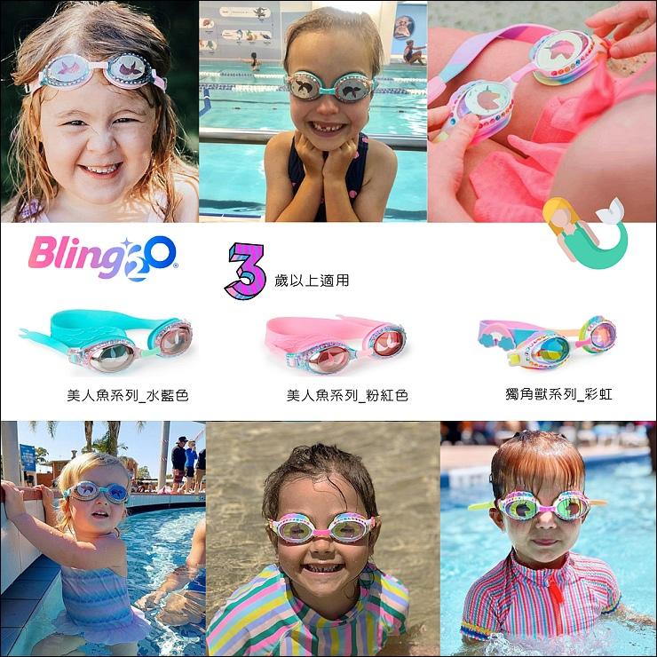 Bling2o_女童泳鏡3+01.jpg