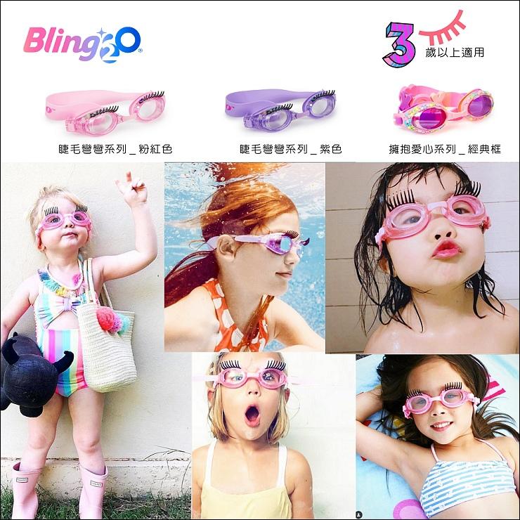 Bling2o 女童泳鏡3+02.jpg