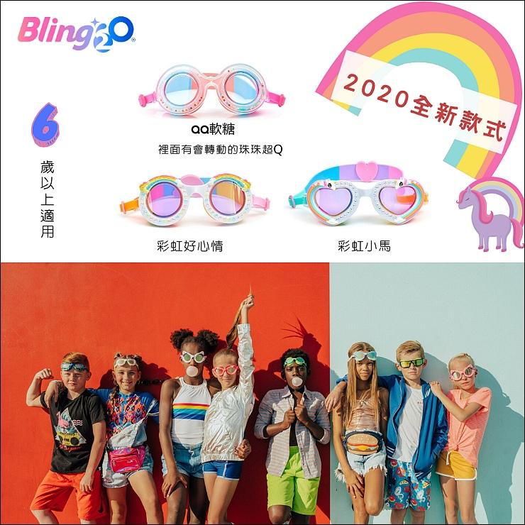 Bling2o_2020新款女童.jpg