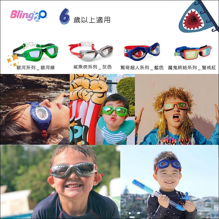 Bling2o 男童泳鏡6+ (1).jpg