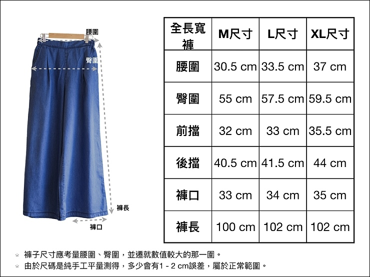 全長寬褲新尺寸.jpg