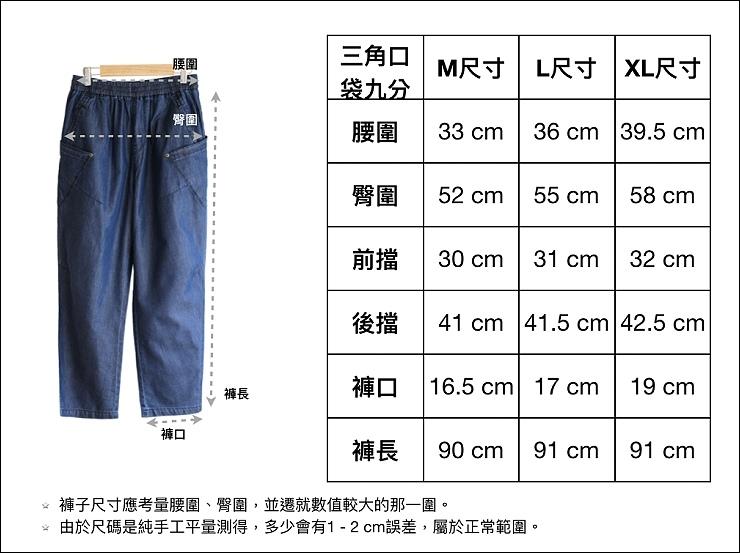 九分寬褲新尺寸.jpg