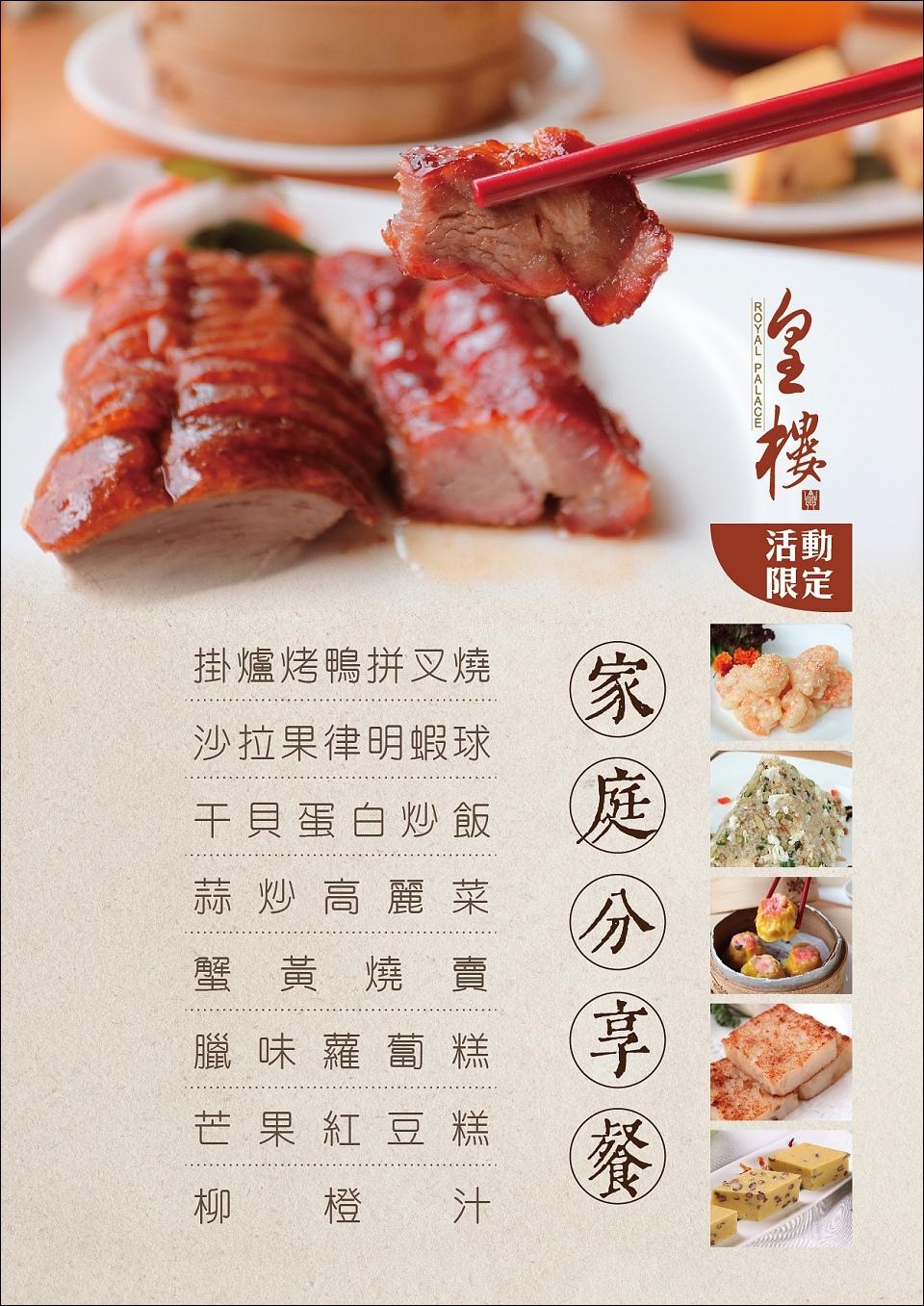 皇樓家庭分享套餐202007皇樓分享餐-01.jpg