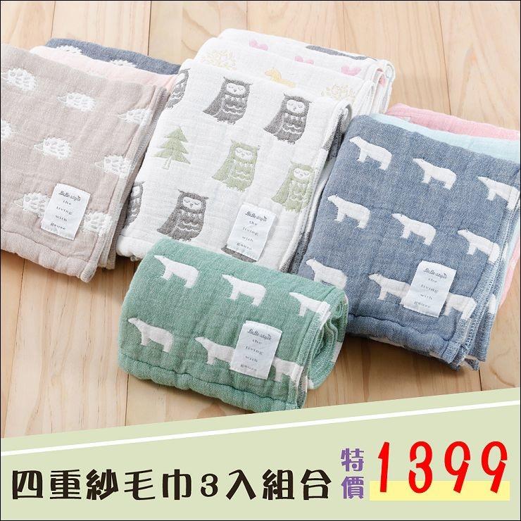 四重紗毛巾3入組合.jpg