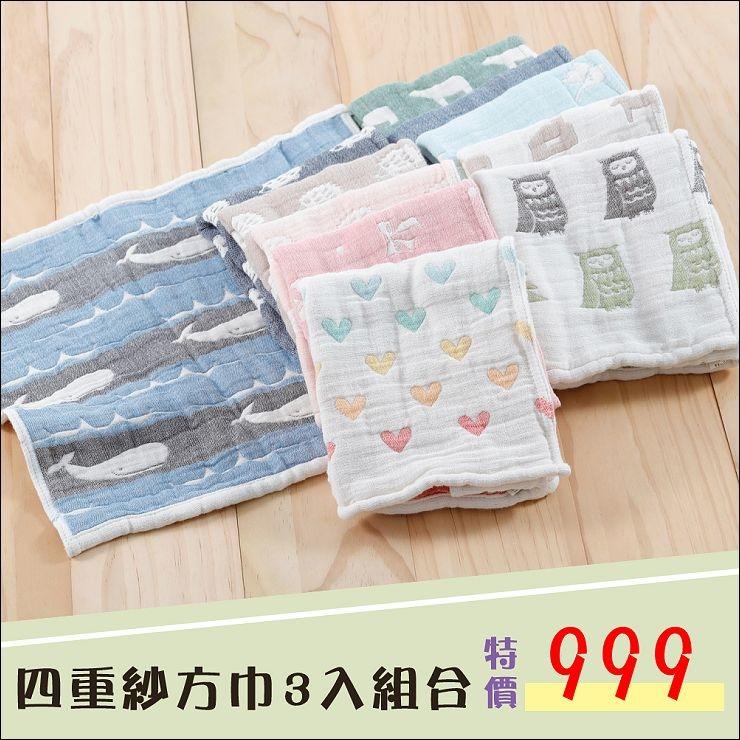 四重紗方巾3入組合.jpg