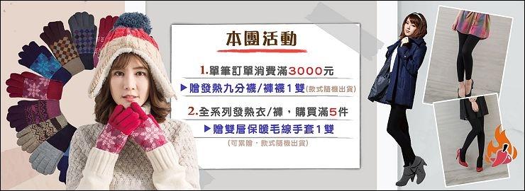 20201021 秋冬品檔期開量活動_0.jpg