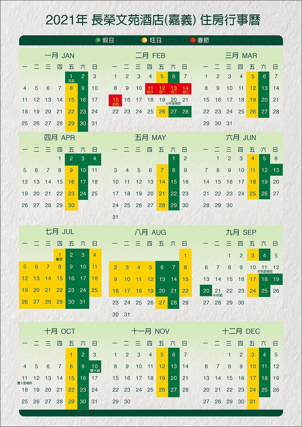 110年住房行事曆.jpg