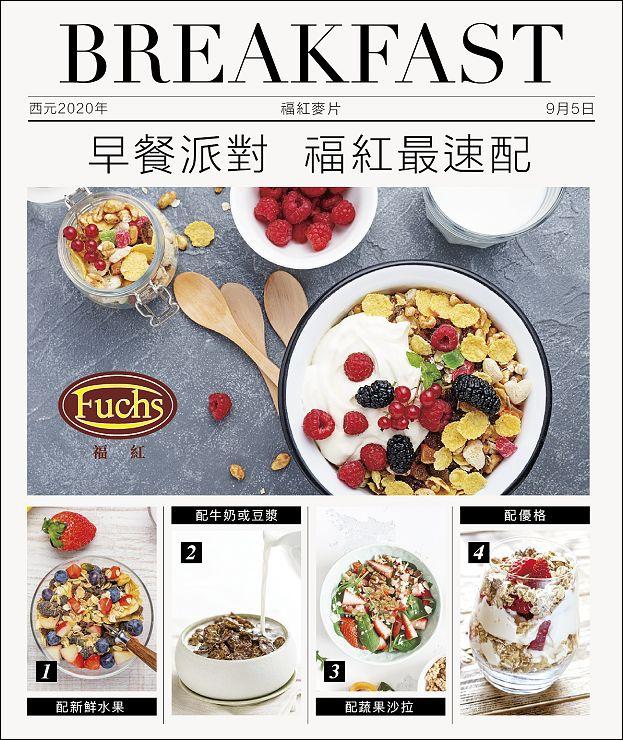 20200818早餐派對_工作區域 1.jpg
