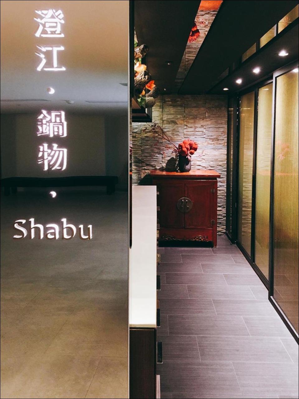 神旺大飯店-澄江鍋物Shabu 廳景1.jpg
