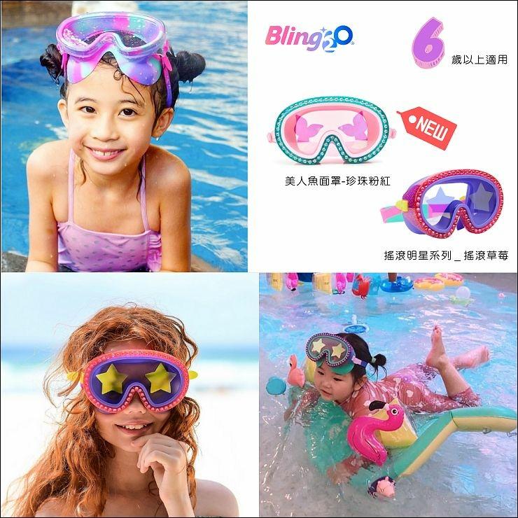 6.Bling2o女童泳鏡_面罩系列.jpg